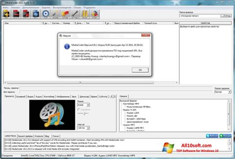 Ảnh chụp màn hình MediaCoder cho Windows 10